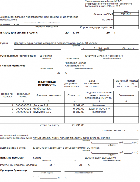 Образец платёжной ведомости (Форма Т-53)