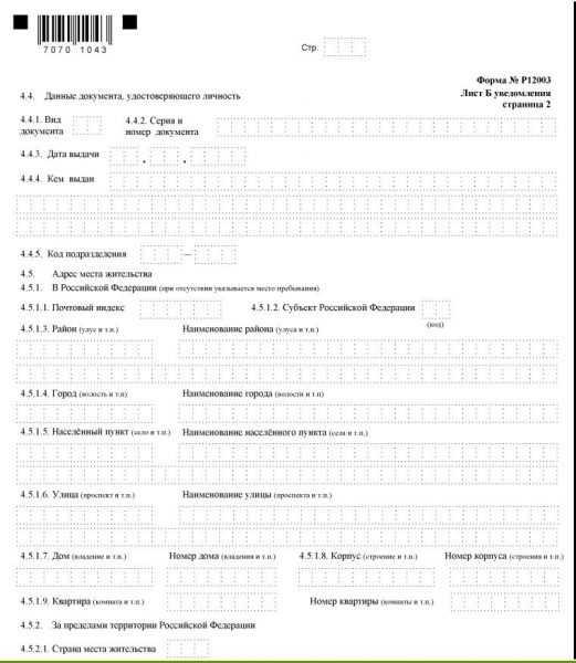 Страница 2 листа «Б» бланка Р12003
