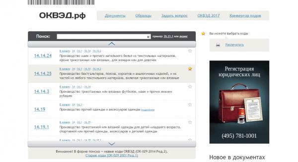 Официальный сайт ОКВЭД.рф