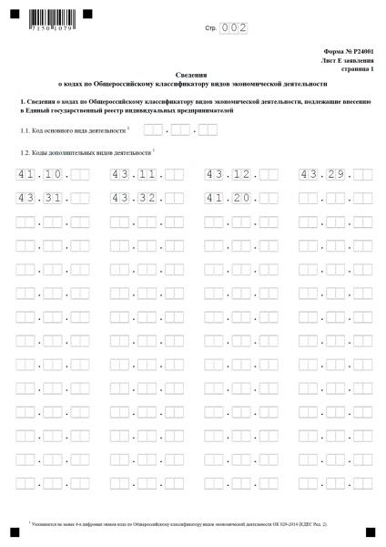 Форма Р24001 (Лист Е страница 1)