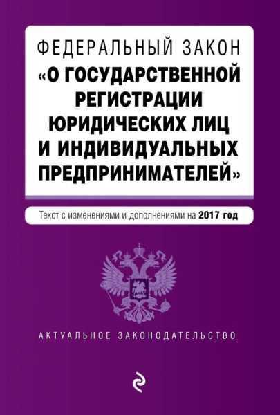 Закон № 129-ФЗ