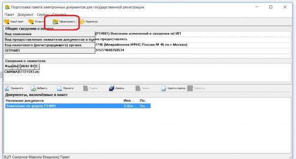 Программа для электронной подписи документов