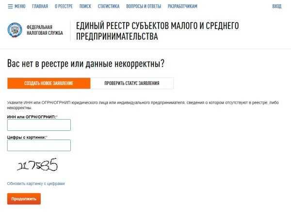 Заявка на внесение сведений в реестр МСП