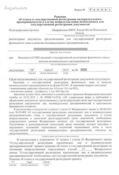 Пример решения об отказе в регистрации ИП