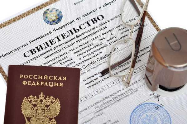 Паспорт, очки и ИНН ИП