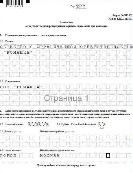 Заявление о государственной регистрации юрлица, стр. 1
