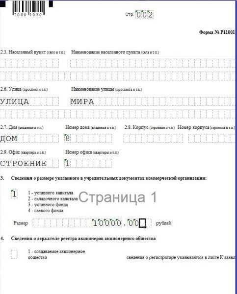 Заявление о государственной регистрации юрлица, стр. 2