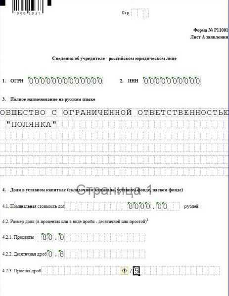 Заявление о государственной регистрации юрлица, сведения об учредителе — юрлице