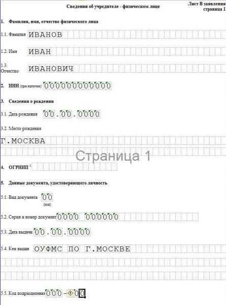 Заявление о государственной регистрации юрлица, сведения об учредителе — физическом лице