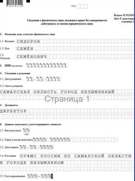 Заявление о государственной регистрации юрлица, сведения о директоре