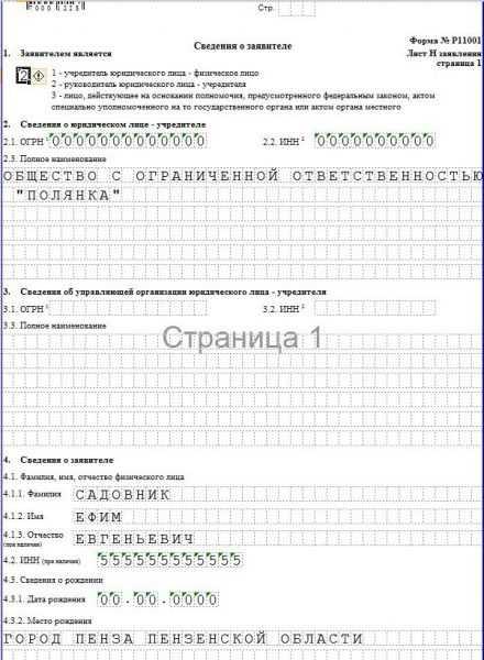 Заявление о государственной регистрации юрлица, сведения о заявителе