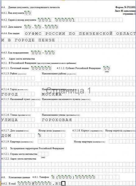 Заявление о государственной регистрации юрлица, сведения о месте жительства заявителя
