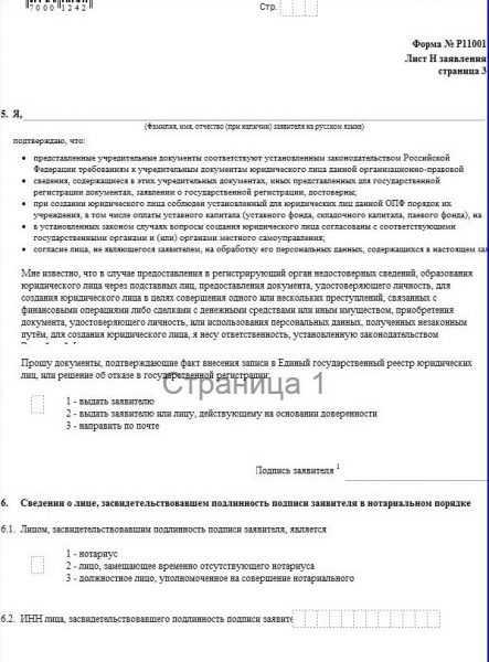 Заявление о государственной регистрации юрлица, удостоверение подписи заявителя — руководителя юридического лица