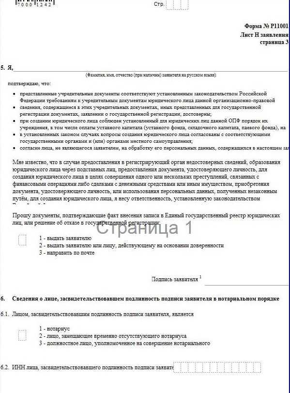 Документы необходимые для регистрации ооо учредители юридические лица образец заполненного заявление регистрация ип