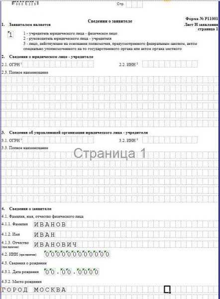 Заявление о государственной регистрации юрлица, сведения о заявителе — учредителе юридического лица
