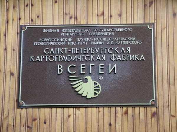Вывеска геологического института в Санкт-Петербург