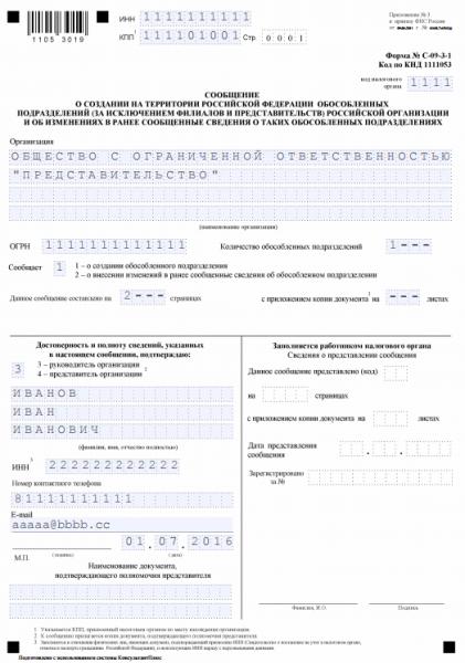 Форма №С-09–3-1, лист 1