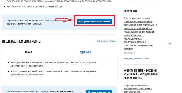 Портал ФНС, уплата госпошлин