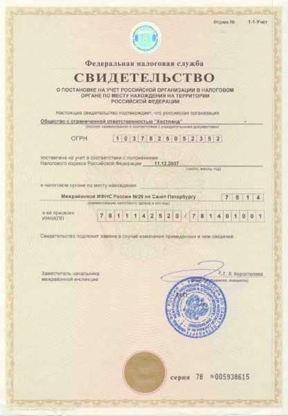 Свидетельство о постановке на учёт российской организации в налоговом органе по месту нахождения на территории Российской Федерации