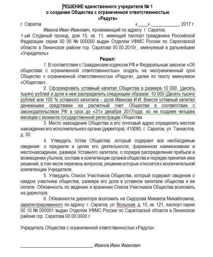 Документы необходимые для регистрацию ооо электронный авиабилет бланком строгой отчетности