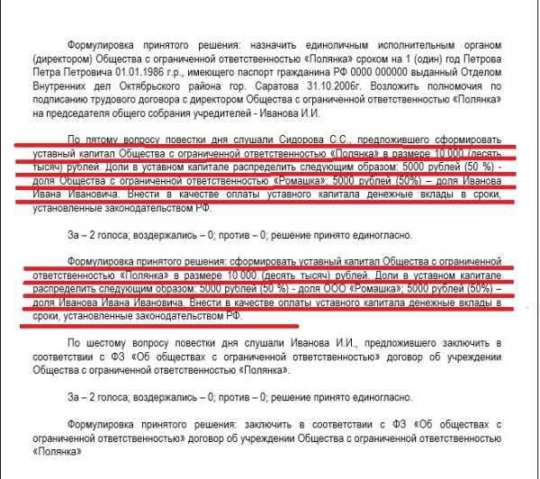 Внесение уставного капитала при регистрации ооо процедура декларация ндфл 2019 скачать программу