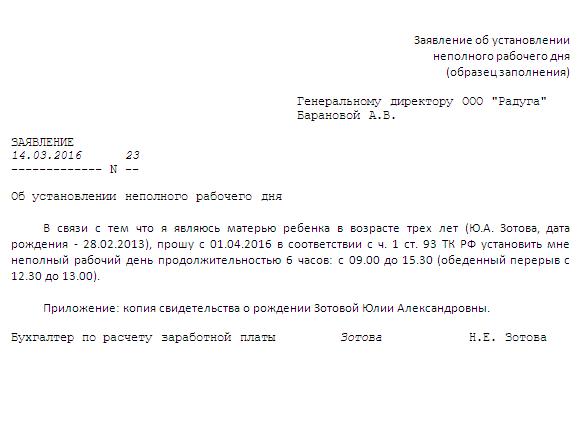 Заявление о переходе на неполный рабочий день