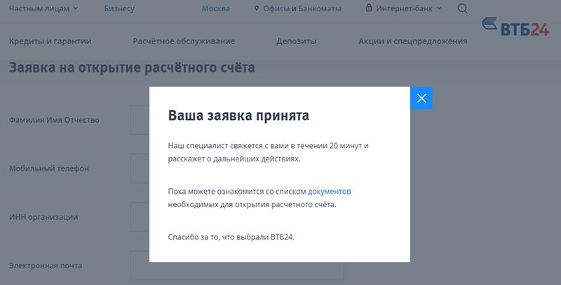 Регистрация ип втб 24 образец декларации ндфл