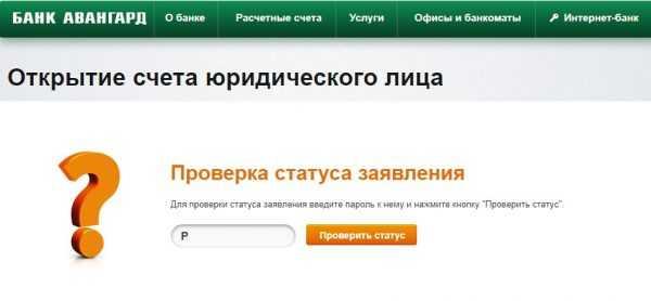 Скриншот формы проверки статуса заявления на открытие расчётного счёта на сайте банка «Авангард»