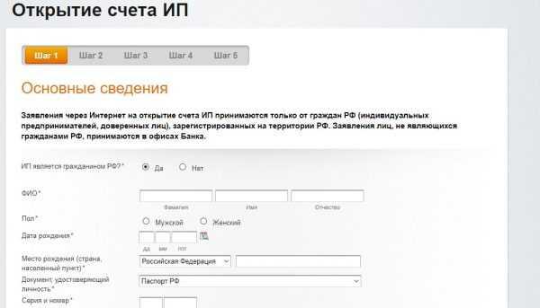 Скриншот первой страницы заявления на открытие счёта в «Авангарде»