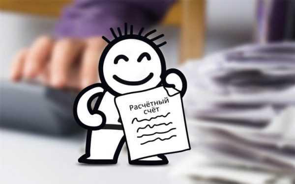 Человечек с бумажкой, на которой написано «Расчётный счёт»