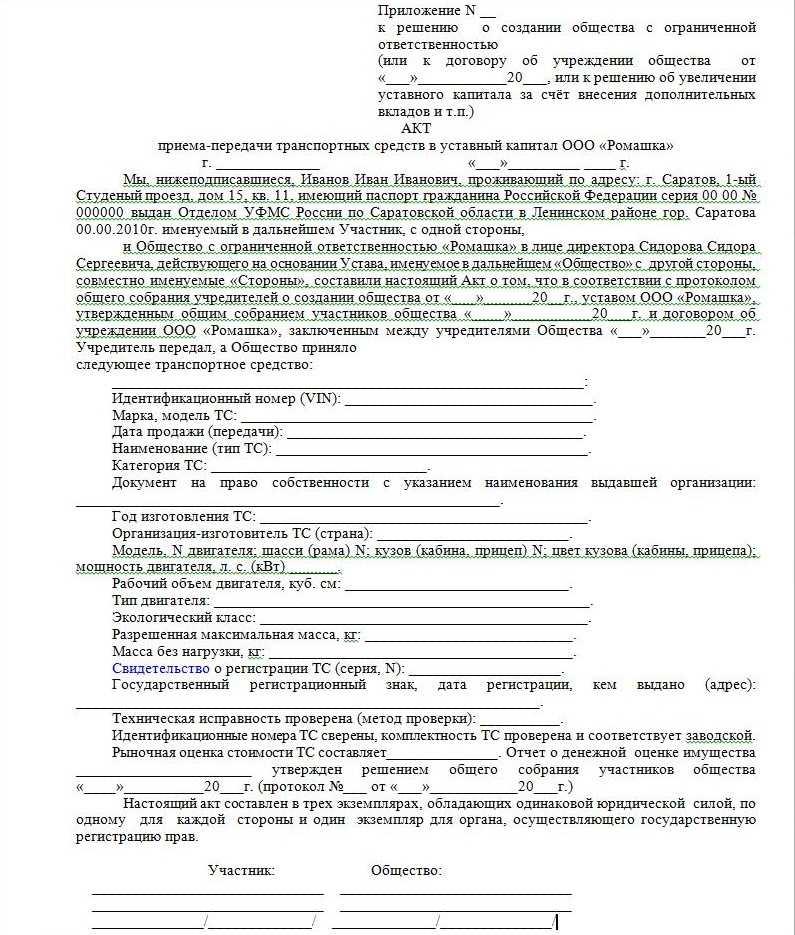 Регистрация внесения имущества в уставный капитал ооо электронная отчетность определение