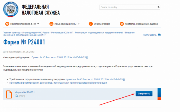 Скриншот сайта ФНС: форма № Р24001