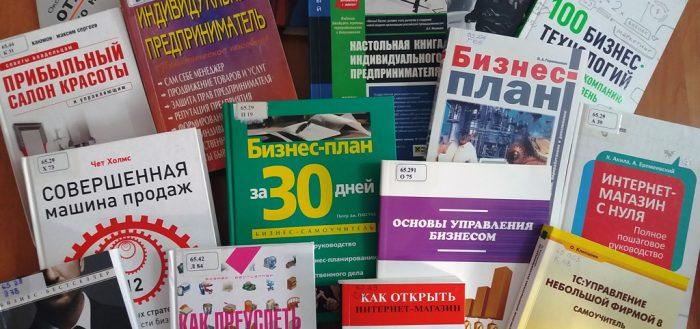 Книга предприниматель