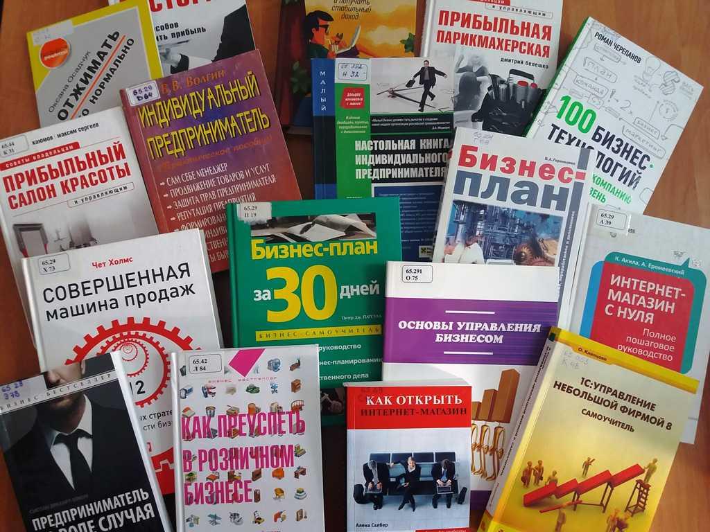 Топ-лист книг для начинающих предпринимателей