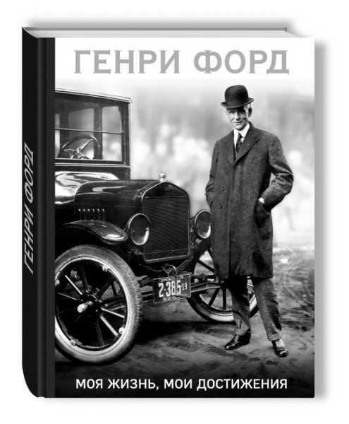 Обложка книги Генри Форда «Моя жизнь, мои достижения»