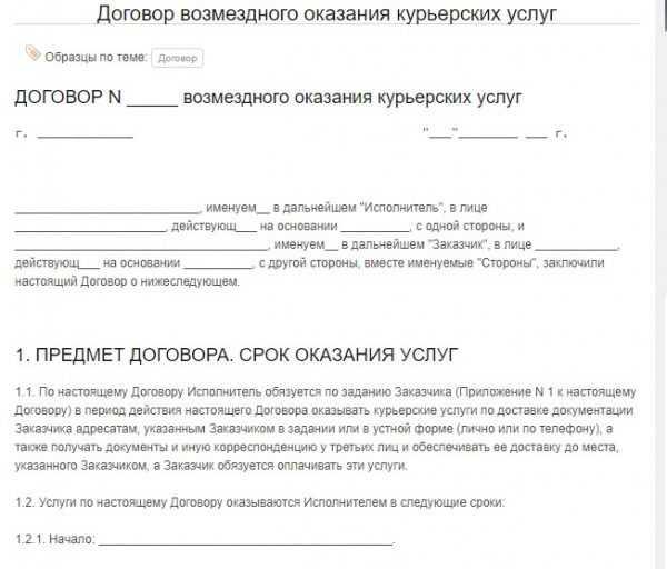 Договор на оказание услуг по администрированию торговым центром белгород