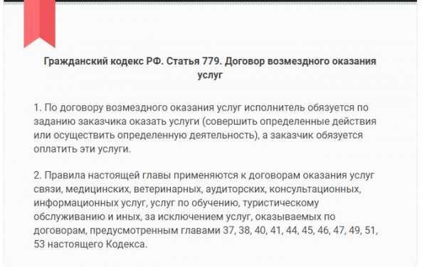 Скрин текста ст. 779 ГК РФ