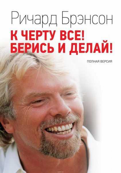 Обложка книги Ричарда Брэнсона «К черту всё! Берись и делай!»