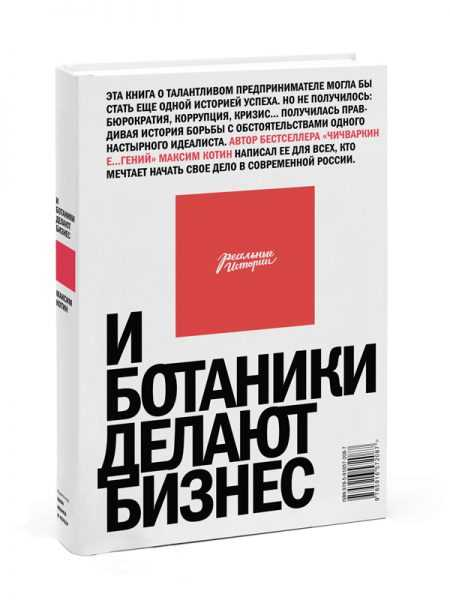 Обложка книги Максима Котова «И ботаники делают бизнес»