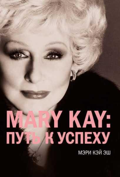 Обложка книги Мэри Кэй Эш «Mary Kay: путь к успеху»