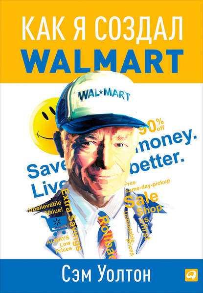 Обложка книги Сэма Уолтона «Сделано в Америке. Как я создал Walmart»