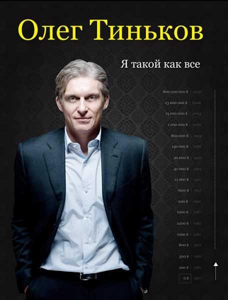 Обложка книги Олега Тинькова «Я такой как все»