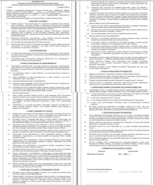 Образец договора с ИП на управление предприятием