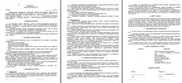 Образец договора перевозок между ИП и ООО