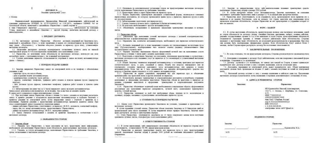 Договор подряда между юрлицом и физическими лицами на выполнение работ