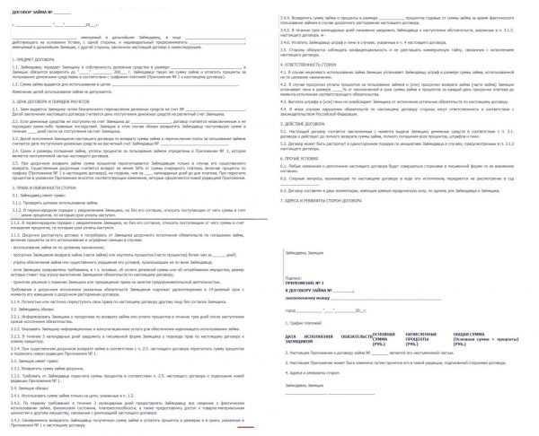 Образец договора займа между ИП и ООО