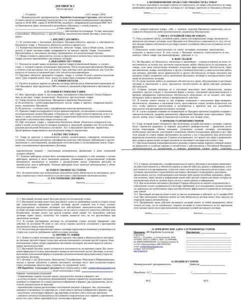 Образец договора купли-продажи между ООО и ИП