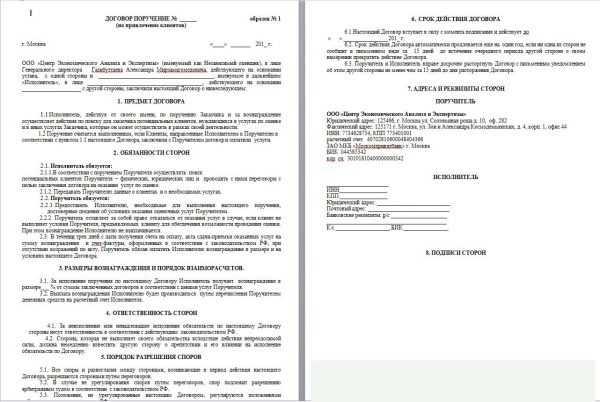 Образец договора-поручения для привлечения клиентов