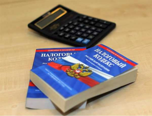 Налоговый кодекс РФ и калькулятор