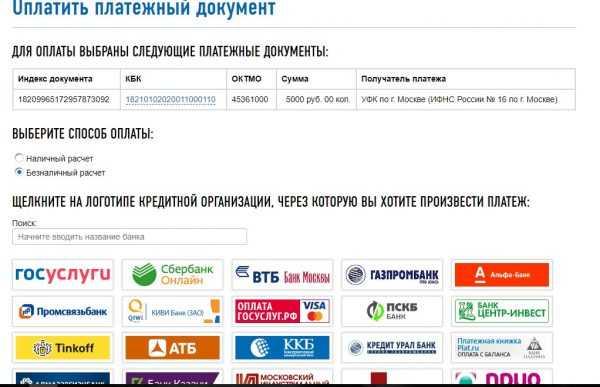 Оплата налогов ИП на сайте ФНС России, скрин 8